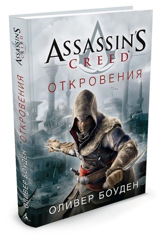 Assassin's Creed. Откровения