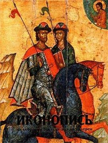 Иконопись из собрания Третьяковской галереи