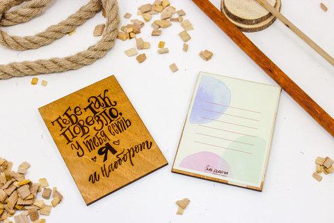 Деревянная открытка - У тебя есть я