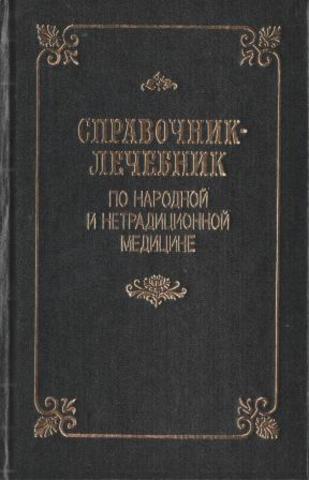 Справочник-лечебник по народной и нетрадиционной медицине