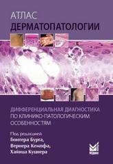 Атлас дерматопатологии