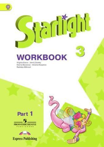 Starlight 3 кл. Workbook — рабочая тетрадь в двух частях (обе части в комплекте)