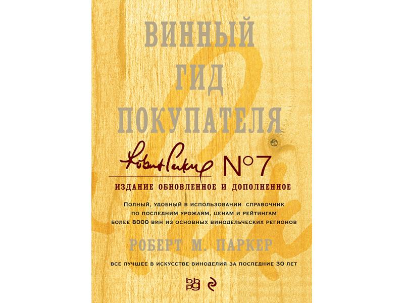 """Литература Книга """"Винный гид покупателя 7-е издание"""", Роберт Паркер 241_G_1522181133309.JPG"""