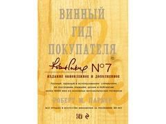 """Книга """"Винный гид покупателя 7-е издание"""", Роберт Паркер"""