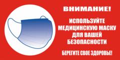 K41 Используйте медицинскую маску - табличка, знак