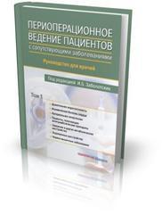 Периоперационное ведение пациентов с сопутствующими заболеваниями. Руководство для врачей в 3 томах. Том 1