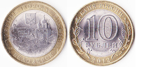 10 рублей 2012 Белозерск
