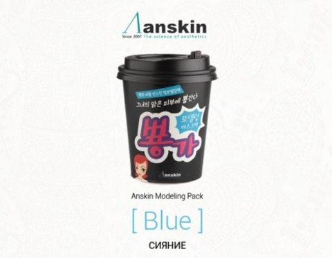 ANSKIN Маска альгинатная 33гр набор (маска+активатор+лопатка) освет Anskin Cup modeling mask pack (Blue)