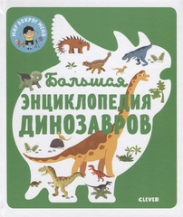 Энциклопедия в картинках. Большая энциклопедия динозавров