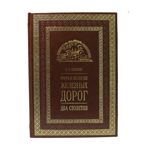 Очерки истории железных дорог. Два столетия.