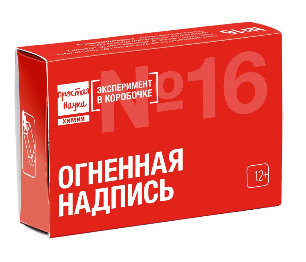 Набор №16 - Огненная надпись - Эксперимент в коробочке - Простая Наука