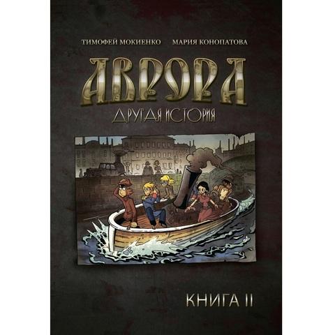 Аврора. Другая история. Книга 2
