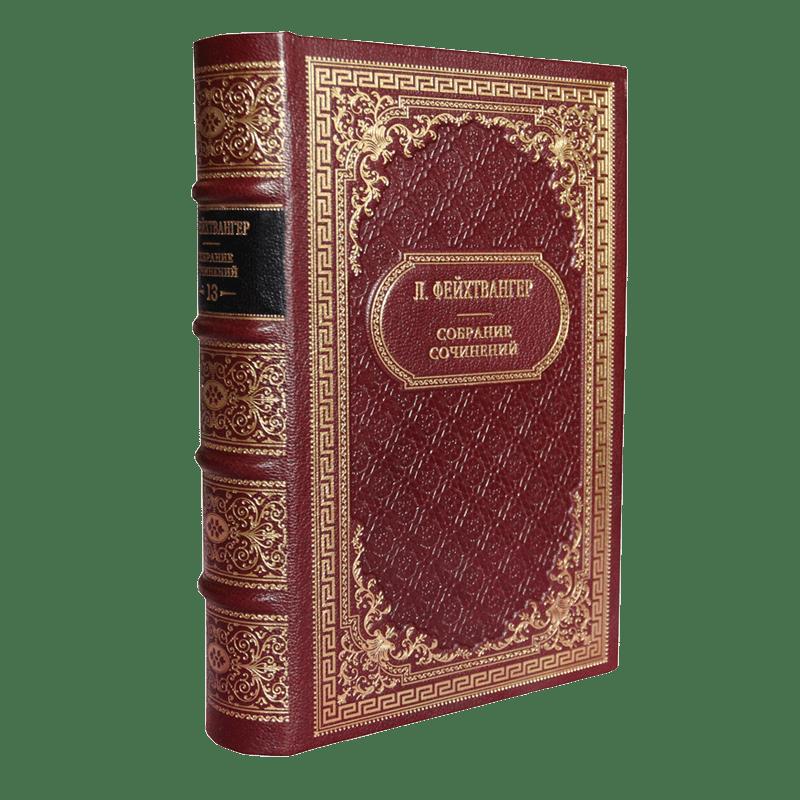 Фейхтвангер Л. Собрание сочинений в 13 томах