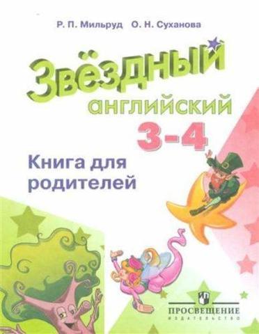 Starlight 3-4 класс. Звездный английский. Мильруд Р., Суханова О. Книга для родителей