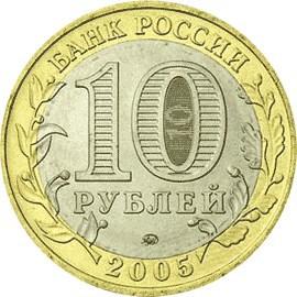 10 рублей Калининград 2005 г