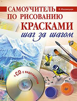 Самоучитель по рисованию красками. Шаг за шагом (+CD с видеокурсом) васильев в и черная эстафета на cd диске