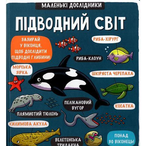 Фото Маленькі дослідники: Підводний світ