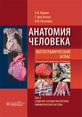 Анатомия человека. Фотографический атлас. Том 2. Сердечно-сосудистая система. Лимфатическая система