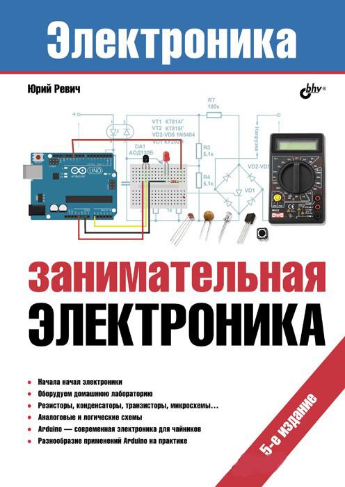 Занимательная электроника, 5-е издание (Ю. Ревич)