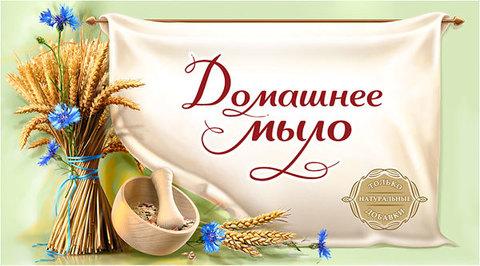 Бирка для мыла Домашнее мыло/Васильки и злаки