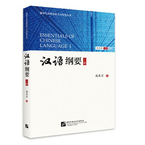 Essentials of Chinese Language I