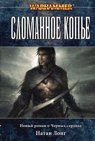 Warhammer Fantasy. Сломанное копье