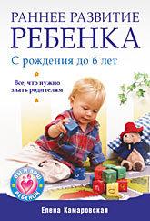 Раннее развитие ребенка с рождения до 6 лет. Все, что нужно знать родителям