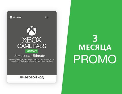 Карта оплаты Xbox Live Promo Game Pass Ultimate Card Россия (абонемент на 3 месяца, цифровая версия)