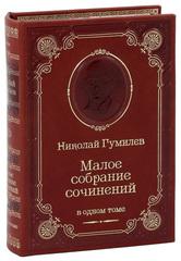 Николай Гумилев. Малое собрание сочинений