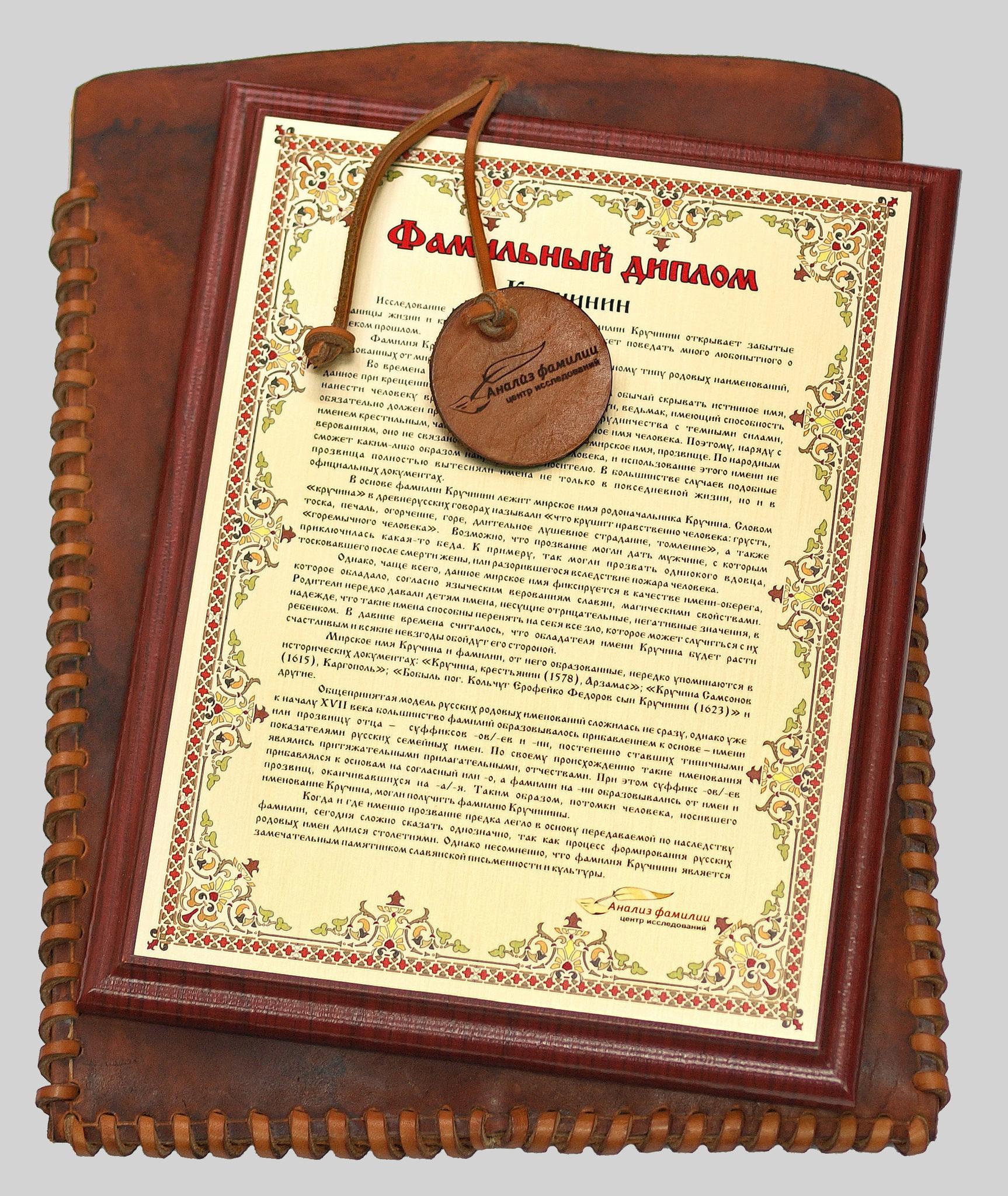 Картонная коробка c логотипом для фамильного диплома А Кожаный футляр для фамильного диплома А4