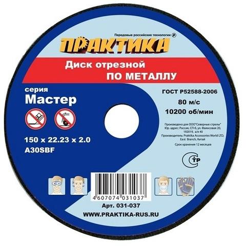 Диск абразивный по металлу отрезной ПРАКТИКА 150 х 22 х 2,0 мм