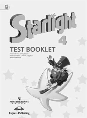 Starlight 4 класс. Звездный английский. Эванс В., Копылова В., Мильруд Р. Test booklet. Контрольные задания