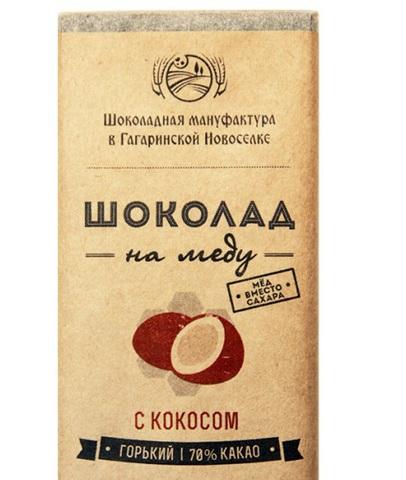 Шоколад на меду с Кокосом 50 грамм