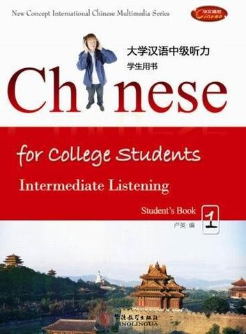 Chinese for College Students-Intermediate Listening 1 (1 textbook+1 teachers' book +CD-ROM)