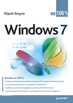 Windows 7 на 100% - ноутбук и windows 7