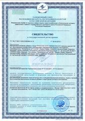Свидетельство о регистрации Гранатин Q10
