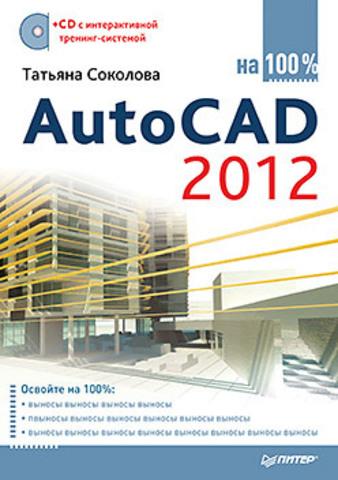 AutoCAD 2012 на 100% (+CD с интерактивной тренинг-системой)