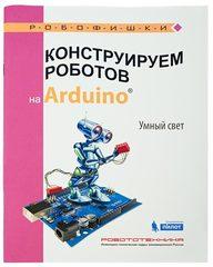 Конструируем роботов на Arduino. Умный свет