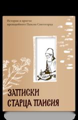 Записки старца Паисия. Истории и притчи преподобного Паисия Святогорца