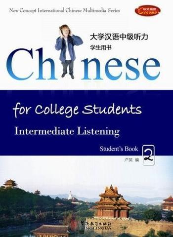 Chinese for College Students-Intermediate  Listening 2 (1 textbook+1 teachers' book +CD-ROM)