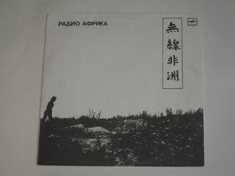 Аквариум / Радио Африка (LP)