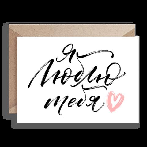 """Дизайнерская открытка """"Я так тебя люблю"""" + крафт конверт (10х15)"""