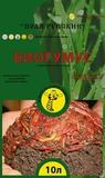Органическое удобрение Биогумус 10 л