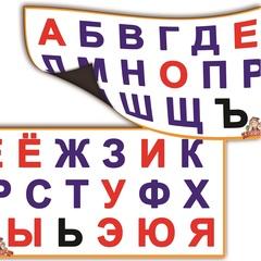 Магнитный набор: Буквы