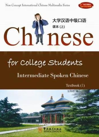 Chinese for College Students-Intermediate Speaking 1 (Textbook + CD-ROM)