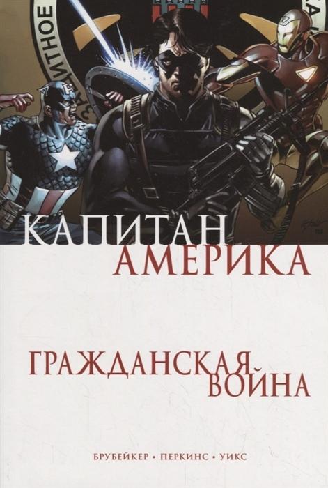 Kitab Капитан Америка. Гражданская война | Брубейкер Э.