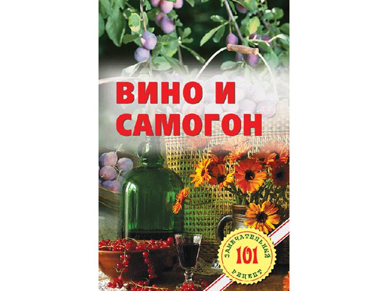 Литература Вино и самогон (101 замечательный рецепт) 9377_G_1520291523116.jpg