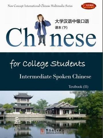 Chinese for College Students-Intermediate Speaking 2 (Textbook + CD-ROM)