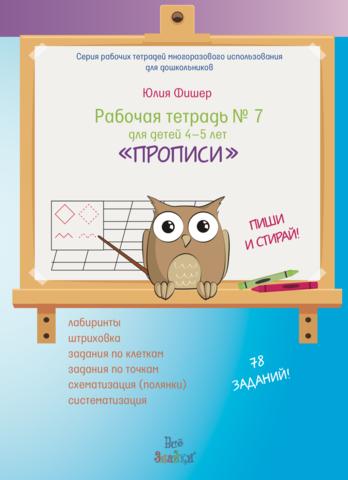 Рабочая тетрадь №7 для детей 4-5 лет Прописи (многоразового использования, 1 маркер в комплекте)