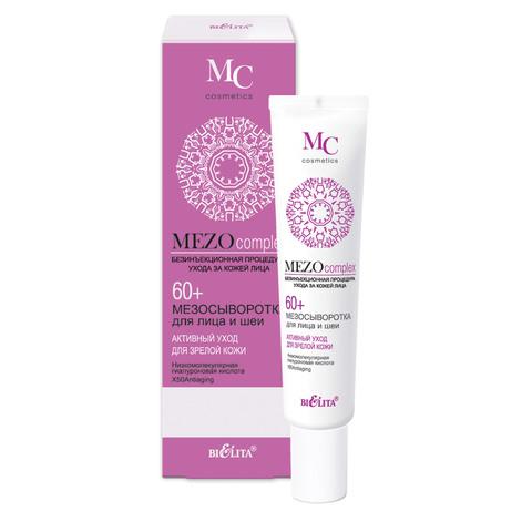 МЕЗОсыворотка для лица и шеи 60+ Активный уход для зрелой кожи